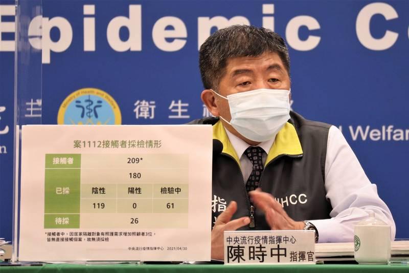 華航武漢肺炎(新型冠狀病毒病,COVID-19)疫情持續擴大,中央流行疫情指揮中心指揮官陳時中今日公布再增4例本土個案。(圖:指揮中心提供)