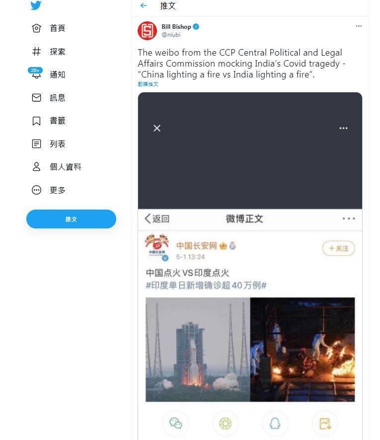 相關報導圖片被國外網友截圖後,在推特引發熱議,有網友不禁感嘆:「這個國家到底怎麼了?」(擷取自推特)