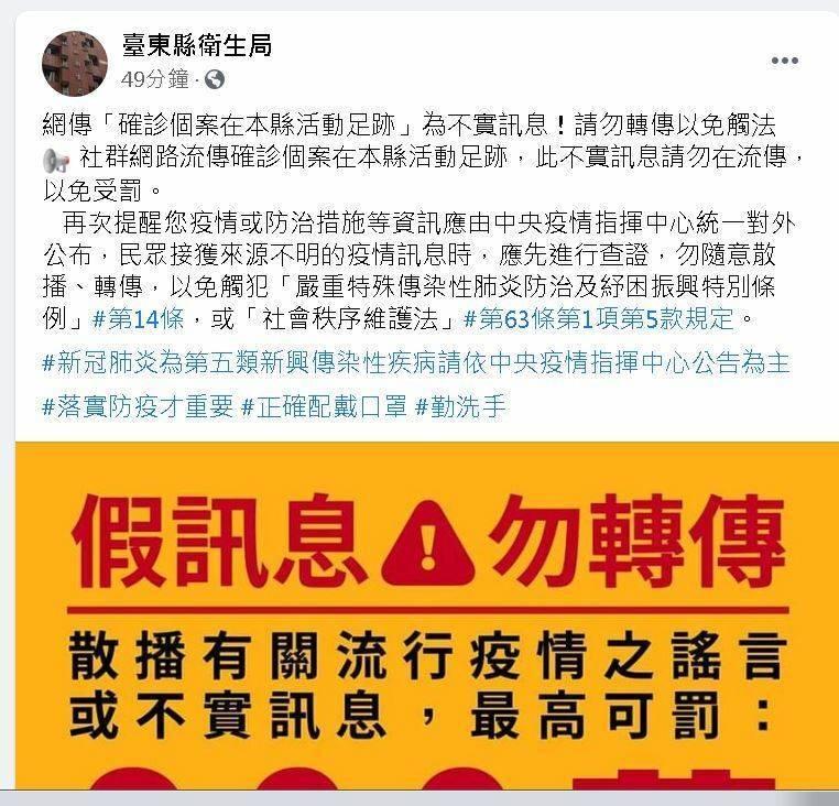 台東衛生局今天澄清網傳確診者台東足跡是假消息。(取自台東縣衛生局臉書)