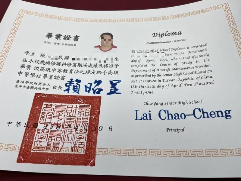 嘉陽高中製作畢業證書給張女。(記者張軒哲翻攝)