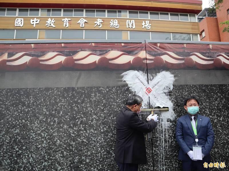 教育部政務次長蔡清華為國中教育會考闈場落鎖。(記者歐素美攝)
