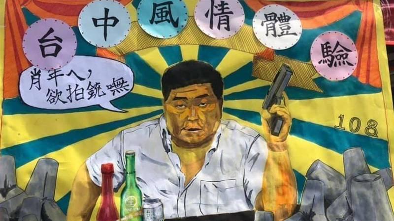 台中一中校慶園遊會學生擺射氣球攤,繪製顏清標拿著手槍的海報。(記者張軒哲翻攝)