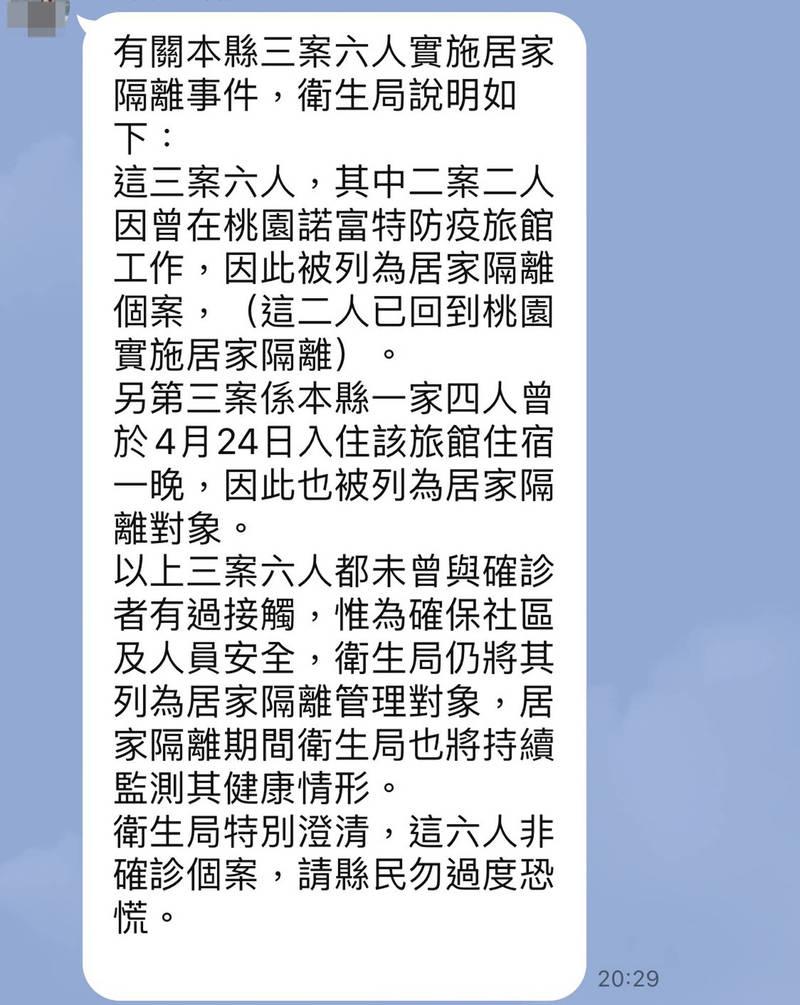 南投縣府晚間發聲明闢謠,澄清南投縣3案6人居家隔離並非確診者。(記者陳鳳麗翻攝)