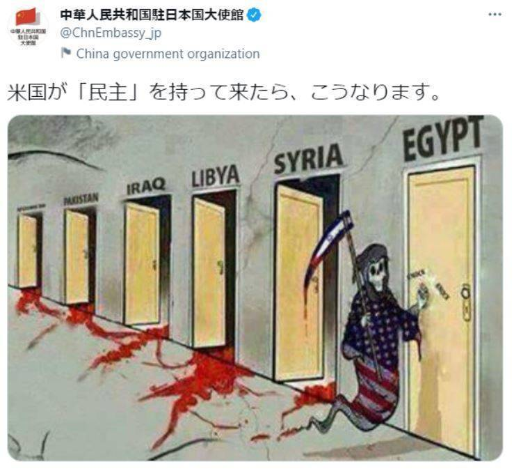 中國駐日大使館近日在推特PO出諷刺美國的圖片,只見披著美國國旗的死神正敲著埃及大門,前面伊拉克、利比亞、敘利亞的門縫都流出血跡,不過旋即被各方批評。(圖擷自@murrhauser推特)