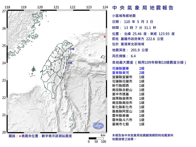 台灣東北外海在今下午1點07分左右發生一起規模6.4地震(圖擷自中央氣象局)