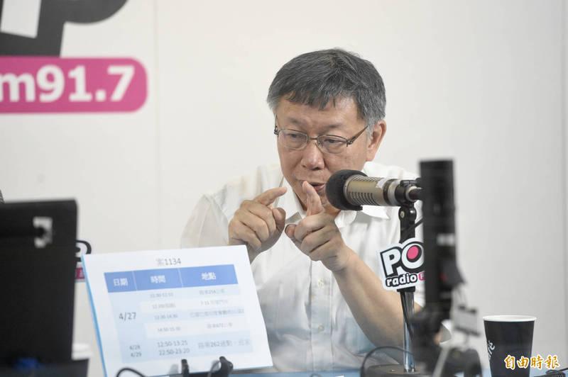 台北市長柯文哲今(3)日接受廣播節目專訪,對於民調吊車尾,柯文哲自信爆棚說民調都用買的,他只是不肯買,並嗆聲有本事大家都來台北市做民調,看會不會比他還高。(記者叢昌瑾攝)