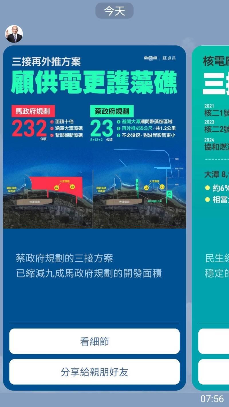 (記者李欣芳攝)行政院長蘇貞昌宣傳三接外推方案,圖取自蘇貞昌LINE群組。