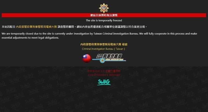 直播平台SWAG涉放猥褻影片,被檢警查抄後暫時關閉。(翻攝網路)