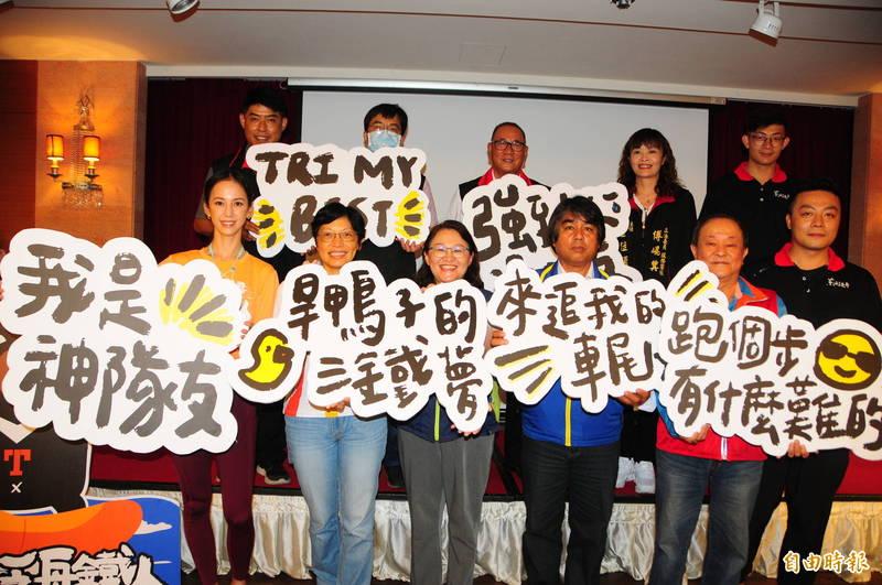 東管處今天舉辦秀姑巒溪國際鐵人三項賽前記者會,以「旱鴨子的三鐵夢」主打,歡迎大家一起組隊報名。(記者花孟璟攝)
