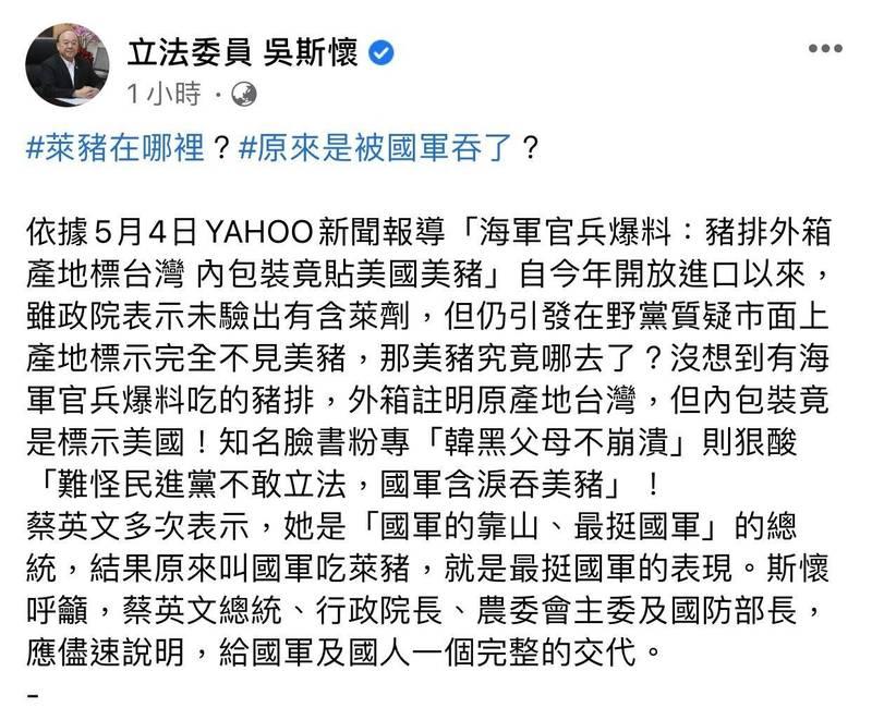 國民黨立委吳斯懷在臉書發文表示,「國軍吃萊豬」。(取自吳斯懷臉書)