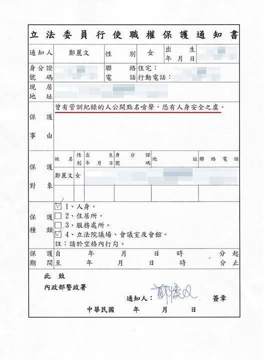 立院國民黨團書記長鄭麗文向警政署申請人身保護。(圖擷取自鄭麗文臉書)