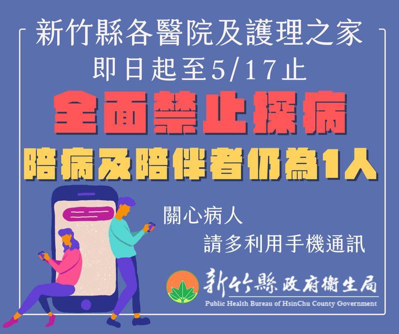 新竹縣政府今天下午宣布,即日起到5月17日為止,境內的醫院和護理之家都全面禁止探病。(圖由縣府提供)
