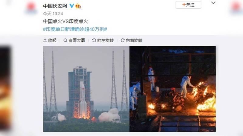 中共中央政法委在官方微博發表「中國點火VS印度點火」惹議。(翻攝自微博)