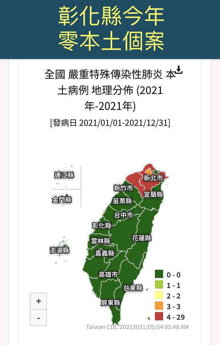 彰化縣衛生局今晚緊急澄清,彰化縣今年以來沒有本土病例,目前還是在綠燈區。(衞生局提供)