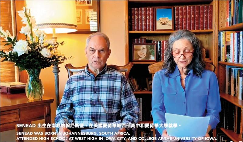 蘇芮(Senead Short)的父母昨發表給台鐵和台灣政府的公開信指出,金錢不該被視為人命的合理賠償,必須對台鐵的法律責任「追究到底」。(記者呂伊萱翻攝)