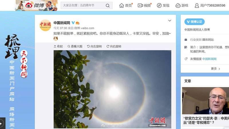 中國官媒《中新社》今(4日)發布1篇貼文,戲謔中國社會單身又沒錢的平民百姓。(圖取自中新社微博)