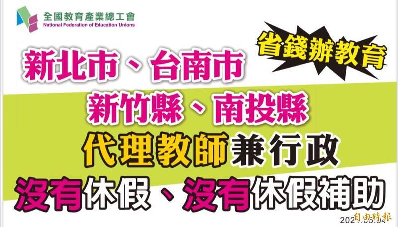 全國教育產業總工會點名台南市等4縣市,未給兼行政職的代理教師特休假及休假補助福利。(全國教育產業總工會臉書)