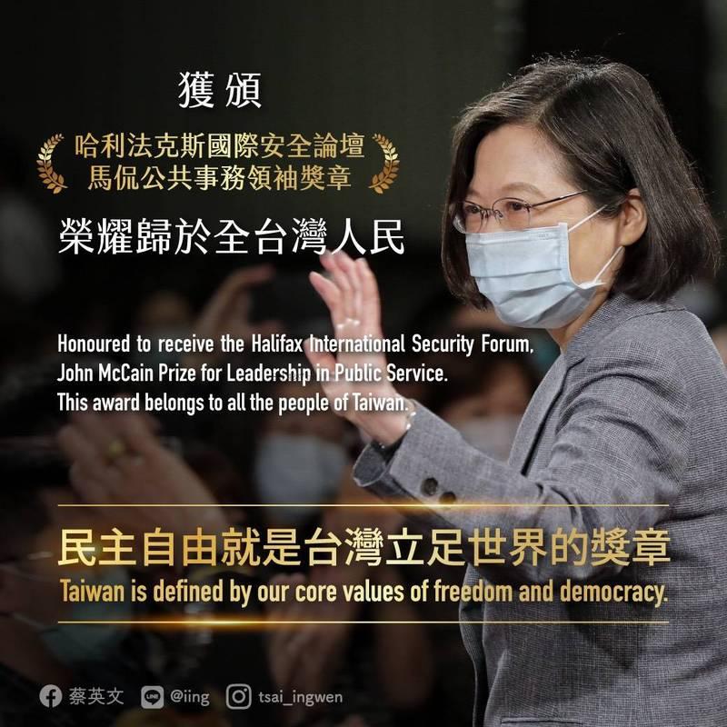 蔡總統在臉書表達感謝,她指出,很榮幸獲頒獎章,這份榮耀歸於全台灣人民。(圖擷取自蔡英文臉書)