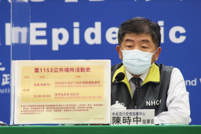 根據指揮中心疫調顯示,空姐在上月29日零時檢疫期滿就被機師接離諾富特飯店,前往台北市松山區的飛鏢運動酒吧。(指揮中心提供)