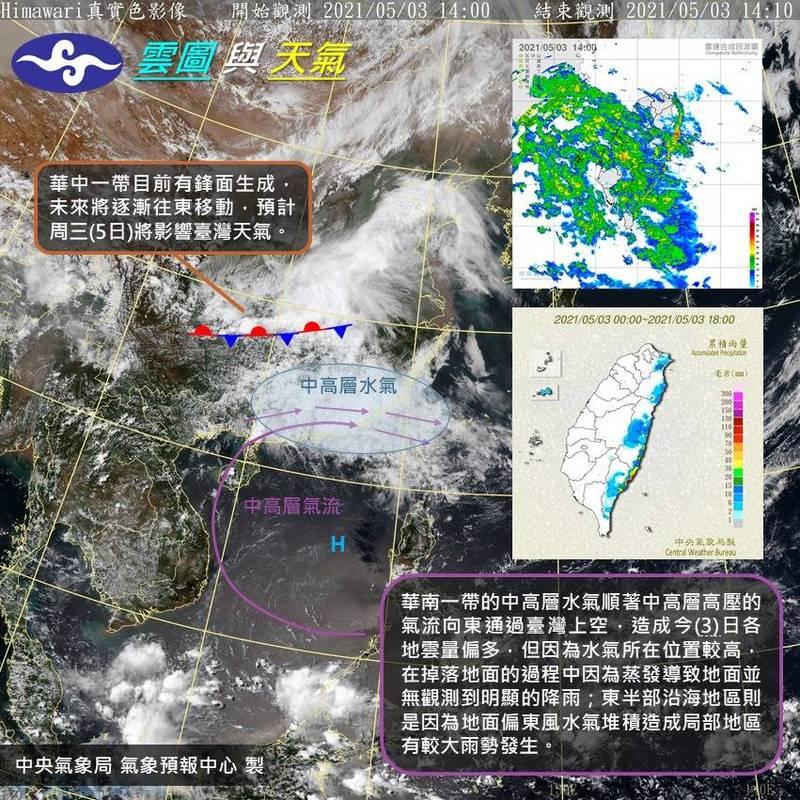 鄭明典上午在臉書PO圖,強調昨日「空中真的有雨滴」,並揭露為何地面無顯著降雨的原因。(擷取自中央氣象局)