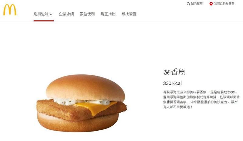 麥當勞推出的「麥香魚」受到不少人喜愛。(圖取自官網「麥當勞」)