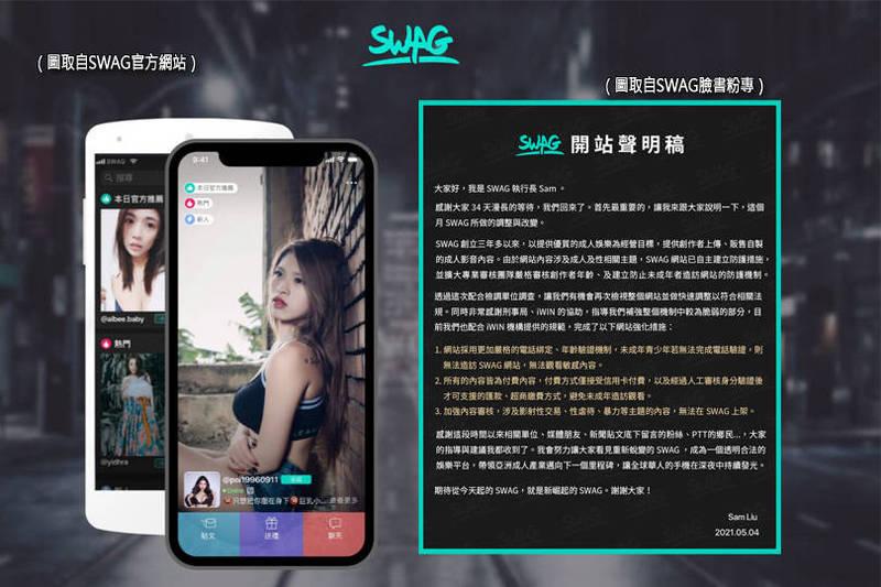 SWAG今(4)晚在臉書粉專發布「開站聲明」,並提出3點網站把關機制。(圖取自SWAG臉書粉專、官方網站;本報合成)