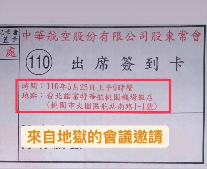 有網友在PTT發文「華航股東會暫定諾富特飯店!?」讓他嚇壞直呼,「是想一次清光散戶嗎?應該會換地方吧?」也有人戲稱是「來自地獄的會議邀請」。(圖取自PTT)