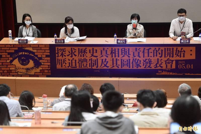促轉會今(4)日舉辦「探求歷史真相與責任的開始:壓迫體制及其圖像」發表會及座談。(記者叢昌瑾攝)