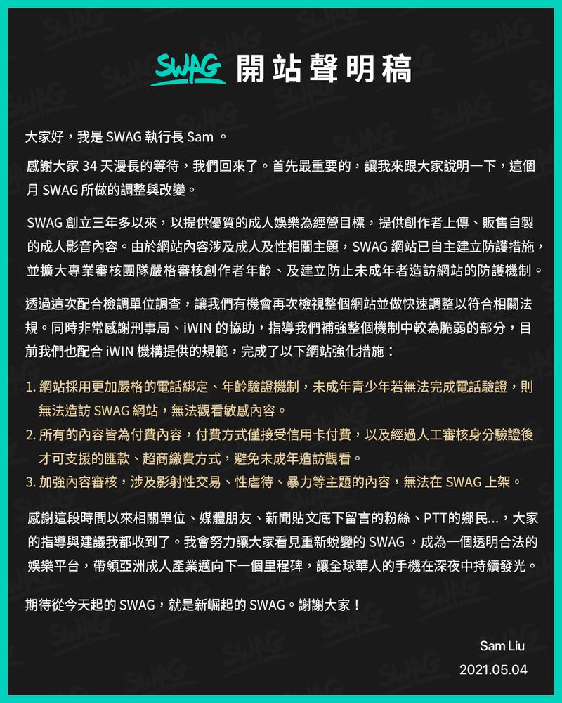 SWAG今(4)晚在臉書粉專發布「開站聲明」,並提出3點網站把關機制。(圖取自SWAG臉書粉專)