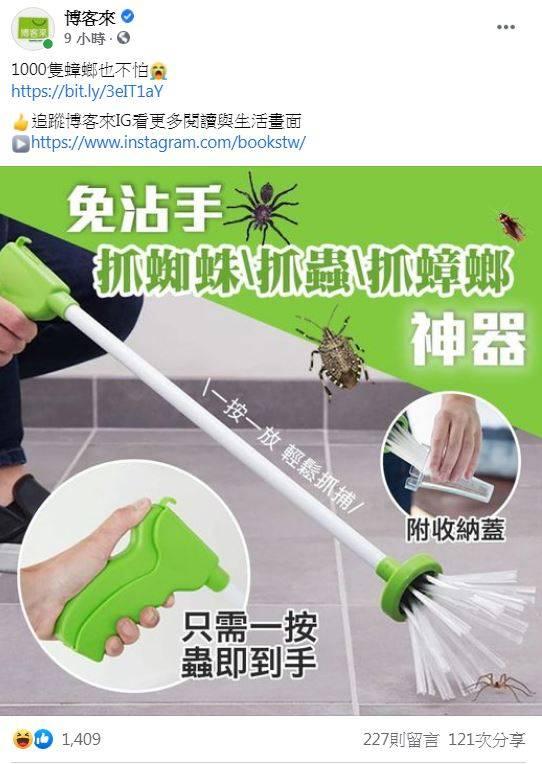 台北市義警交接餐敘爆發蟑螂之亂,而網路書店「博客來」社群編輯趁勢推廣「免沾手抓蜘蛛抓蟲抓蟑螂神器」商品,笑翻網友。(翻攝博客來粉專)