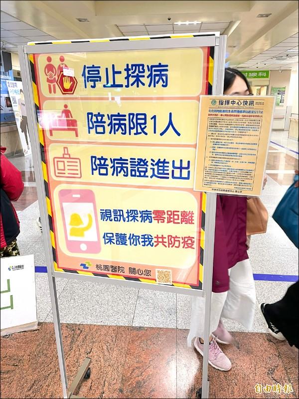 桃園醫院昨天下午公布最新門禁措施,民眾將禁止探病(視)、陪病者限1人。(記者陳恩惠攝)