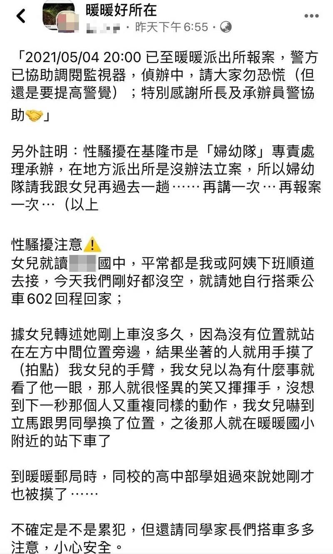 周姓媽媽上網PO文呼籲民眾多小心。(翻攝自臉書社團暖暖好所在)