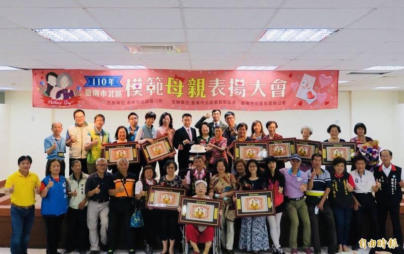 讚頌母愛之美,台南市北區14位模範母親今天接受表揚!(記者王姝琇攝)