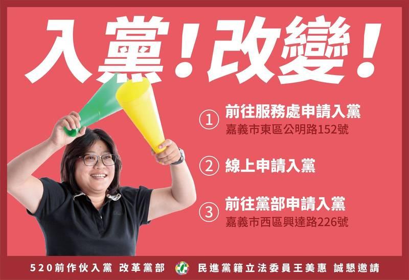 民進黨立委王美惠明登廣告,呼籲民眾入黨。(王美惠辦公室提供)