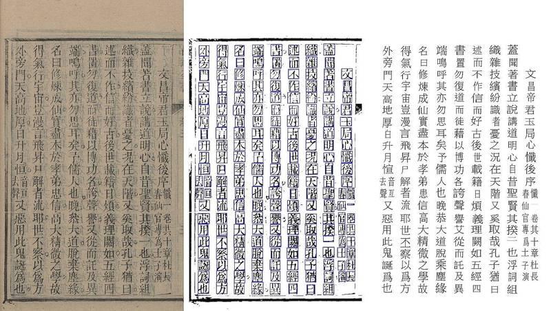 中研院團隊將含文字透底問題、大小字並列與混合等高挑戰性的中國古籍文本圖像(左),經字元偵測技術(中),自動辨識為文字檔(右)。(中研院提供)