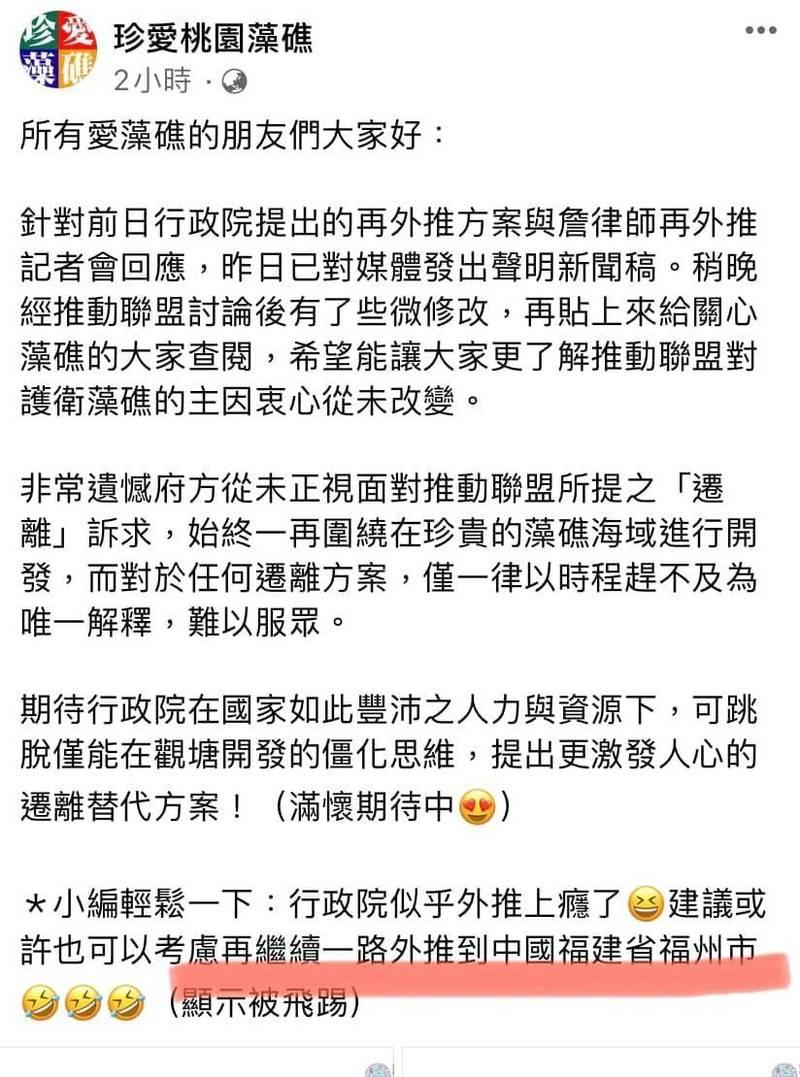 環團嘲諷文讓張博洋感到憤慨。(張博洋臉書)