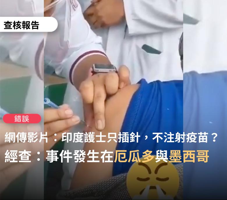 網傳影片宣稱印度護士打假針,事實查核中心查證後發現影片出處與印度無關。(圖擷取自《台灣事實查核中心》)