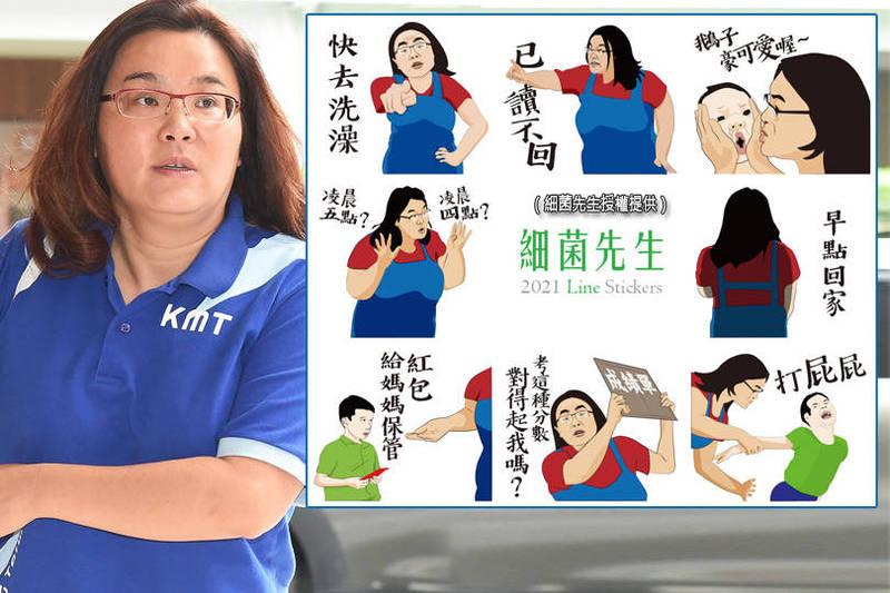 這款描寫媽媽的貼圖主角造型激似國民黨立委陳玉珍,在網路上引起熱議。(細菌先生授權提供、資料照;本報合成)