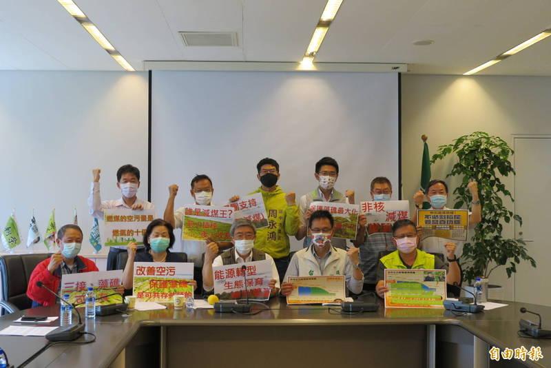 民進黨團跟多個民間團體批盧團隊搶中火減煤功勞,也呼籲民眾對藻礁公投要想清楚。(記者蘇金鳳攝)