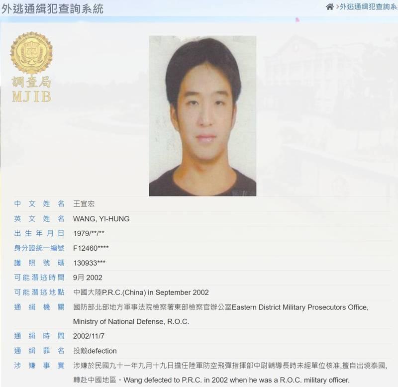 王宜宏因投敵被列入外逃名單,懸賞100萬元。(記者吳政峰翻攝)