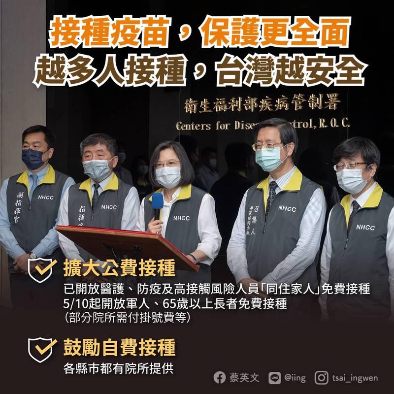 針對近日出現群聚事件,總統蔡英文晚間透過臉書呼籲國人,面對疫情,台灣沒有本錢大意,勤洗手、戴口罩、打疫苗,請大家上緊發條。(圖擷取自蔡英文臉書)