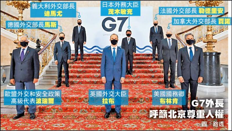 七大工業國集團(G7)外長五日呼籲中國尊重人權與基本自由,允許外界能獨立自由進出新疆以及停止鎖定捍衛民主價值的港人。圖為G7外長五月四日合影。(路透)