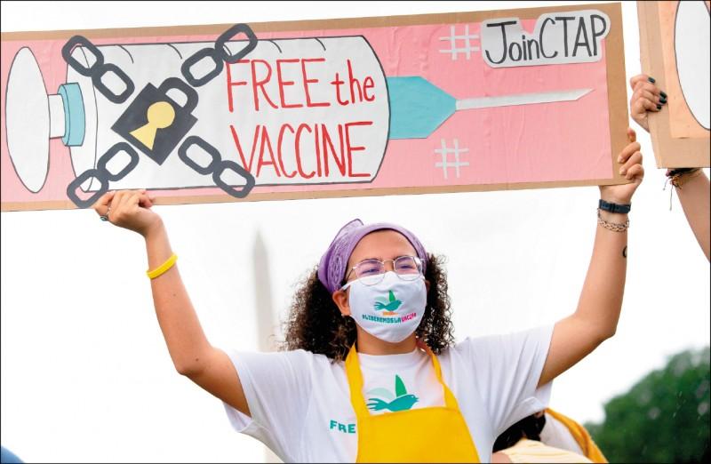 示威者五日在美國華府舉牌要求「解放疫苗」,呼籲美方分享武漢肺炎疫苗配方給其他國家。 (法新社)