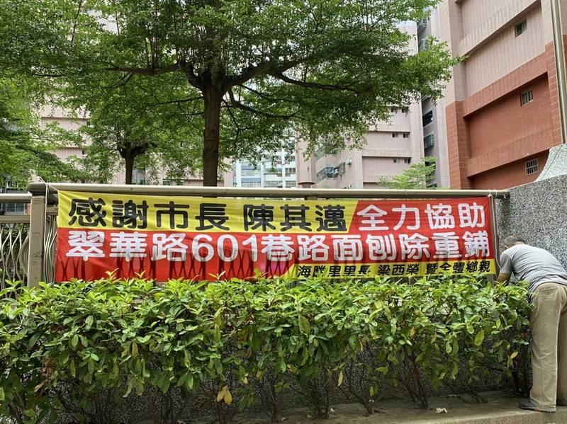 左營區海勝里里長梁西榮,掛起布條感謝陳其邁。(記者葛祐豪翻攝)