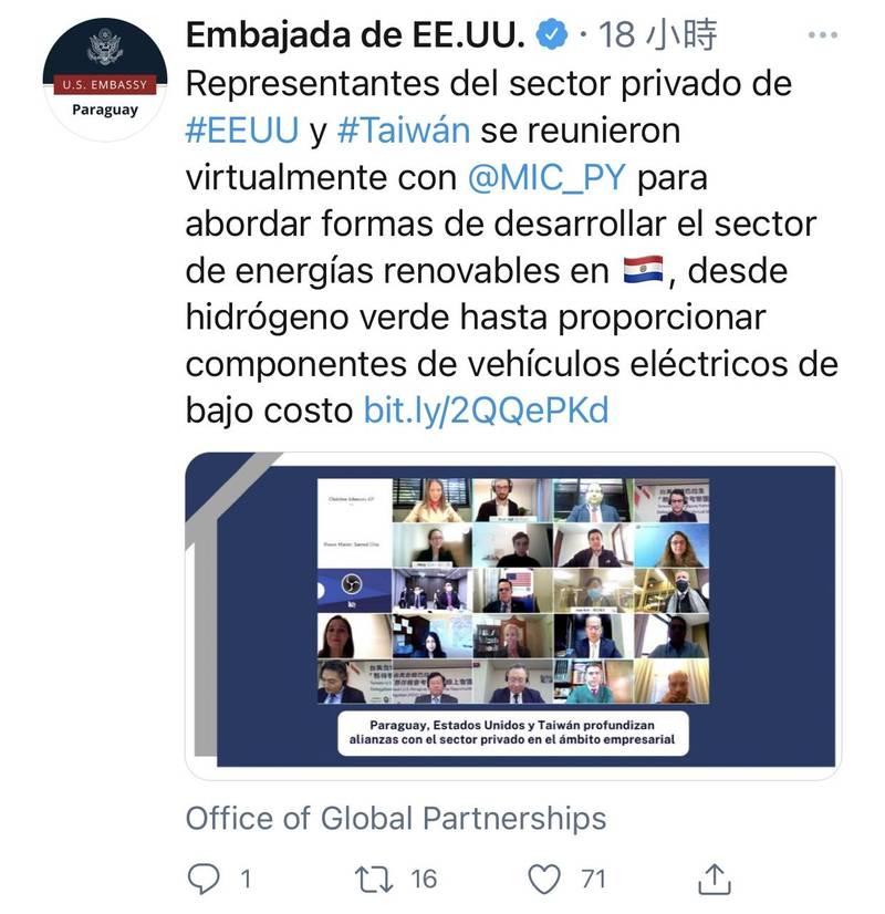 美國駐巴拉圭大使館推文,台美巴三方透過視訊會議討論促進經貿交流。(翻攝網路)