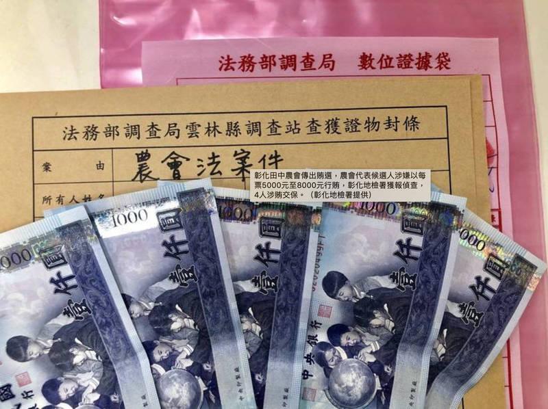 彰化田中農會傳出賄選,有農會代表候選人以每票5000元行賄,彰化地檢署偵查終結,將涉賄4人依違反農會法起訴。(彰化地檢署提供)