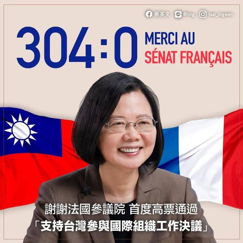 法國參院挺台參與國際組織 蔡總統致謝:期待攜手合作