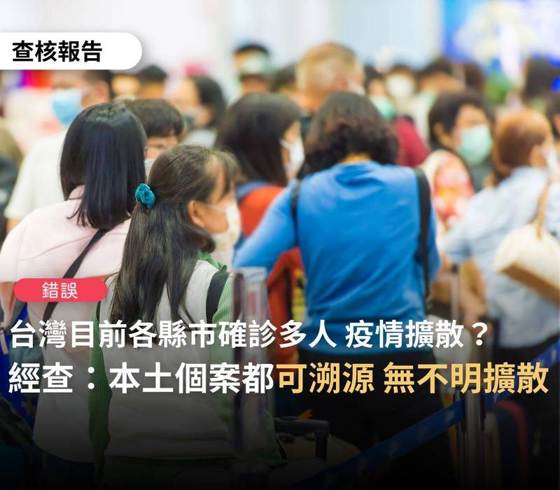 台灣事實查核平台指出,將一年累計的個案數字誤導為目前疫情擴散,為錯誤訊息。(圖擷取自「台灣事實查核平台」臉書)