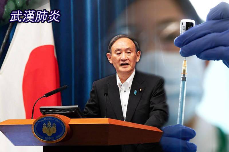 日本首相菅義偉今(7)日晚上7點召開記者會時提到,「希望每天能施打100萬劑的疫苗。」(法新社、路透;本報合成)