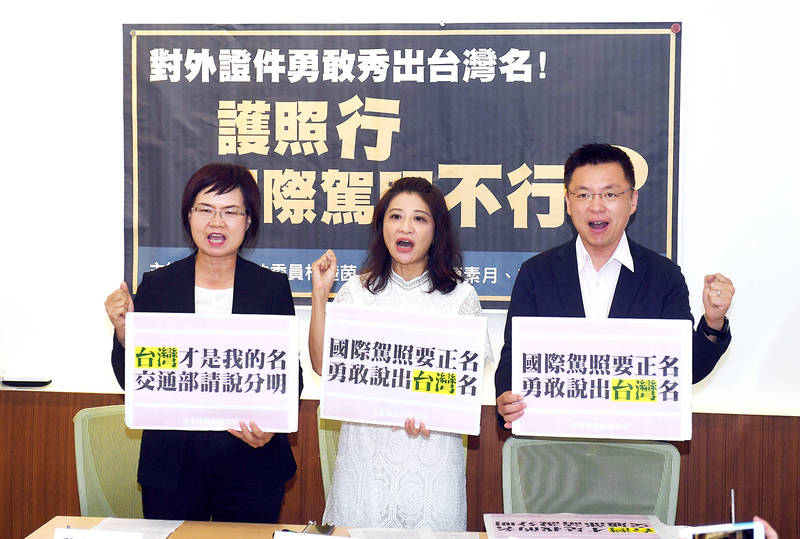 """From left, Democratic Progressive Party legislators Chen Su-yueh, Michelle Lin and Chao Tien-lin at a news conference at the Legislative Yuan in Taipei yesterday hold placards calling for international driver's licenses to bear the name """"Taiwan."""" Photo: CNA"""